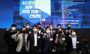 [헤럴드pic] 기념촬영하는 유승민 국민의힘 대선 경선 후보