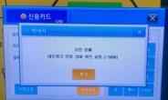 """[속보] 이원욱 """"KT 망 다운… 외부 공격 흔적 없어"""""""