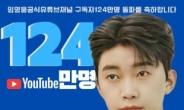 임영웅, 공식 유튜브 채널 구독자 124만 돌파