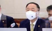 """[속보] 홍남기 """"연간 물가수준 2% 유지 노력… 공공요금 동결"""""""
