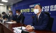 [헤럴드pic] 발언하는 홍남기 경제부총리 겸 기획재정부 장관