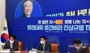 [헤럴드pic] 발언하는 김병욱 더불어민주당 화천대유 토건비리 진상규명 TF 단장