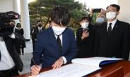 [헤럴드pic] 방명록을 작성하는 이준석 국민의힘 대표