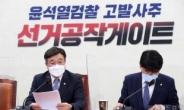 [헤럴드pic] '선거공작게이트…'