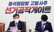 """윤호중 """"원팀은 필연…명낙대전 모두가 승자"""""""