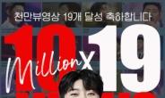 임영웅 1천만뷰 영상 19개 돌파