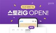 지니뮤직, 오디오 서비스 '스토리G' 오픈…AI오디오플랫폼 도약