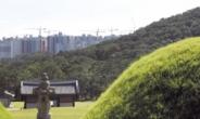 """""""유지냐 철거냐""""…장릉 앞 아파트 운명, 28일 문화재청 심의서 결론날까 [부동산360]"""