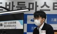 신진서-박정환 2021 삼성화재배 4강 진출…中 양딩신·자오천위와 격돌