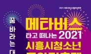 '2021 시흥시 청소년동아리 축제' 10월 30일 정오부터 온라인 진행