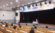 김상돈 의왕시장,'학부모 대표와의 소통 간담회' 개최