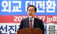 [헤럴드pic] 공약발표하는 홍준표 국민의힘 대선 예비후보
