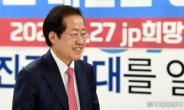 [헤럴드pic] 밝게 웃는 홍준표 국민의힘 대선 예비후보