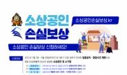 관악구, 내달 3일부터 '소상공인 손실보상' 전담 창구 운영