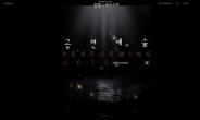 국립극장, 쌍방향 공연예술 플랫폼 '별별스테이지' 서비스