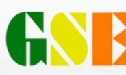 [특징주] 지에스이, 정부 탈원전…녹색에너지로 LNG 투자 소식에 강세