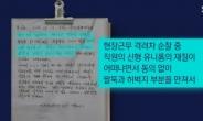 성추행 사과문 '금·토·일' 붙였다 뗀 대표…징계는 '無'