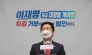 """김기현 """"文-李 회동, 수사기관에 '손대지 말라'는 암묵적 지시"""""""