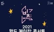 NCT드림·에스파·있지,  '월드 케이팝 콘서트' 출연