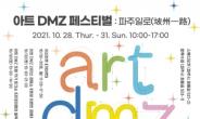 '아트 DMZ 페스티벌: 파주일로(坡州一路)'개최
