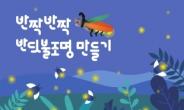 경기도어린이박물관, 어린이 위한 교육상자 3종 배포