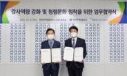 HUG, 한국주택금융공사와 감사 업무협약