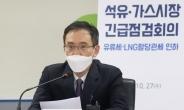 산업부, '유류세 인하효과 즉시 체감' 가격 모니터링 강화