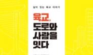 '육교, 도로와 사람을 잇다' 출간
