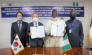 코이카-나이지리아 연방교육청, '스마트 스쿨'협의의사록 체결