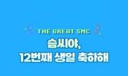 더에스엠씨그룹, 창립 12주년 메타버스 행사 '슴씨타운' 성료