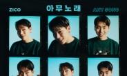 지코, '아무노래' MV 1억뷰 돌파…첫 억대 뮤비