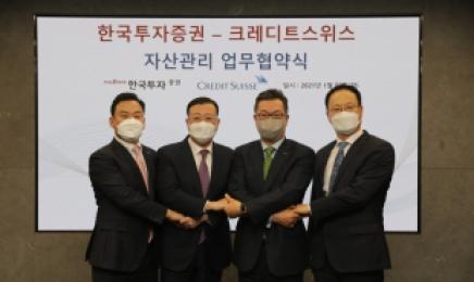한국투자증권, 크레디트스위스와 자산관리 협업 추진