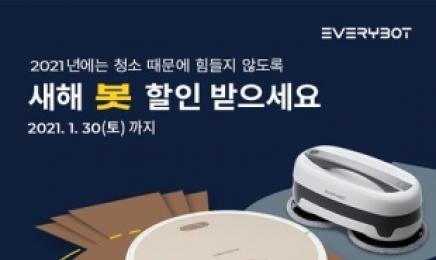 에브리봇, 인기 로봇청소기 할인 및 경품 증정 이벤트 진행