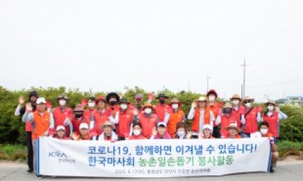 마사회 '2020 농촌사회공헌 인증기업'에 재선정