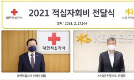 KB국민銀, 적십자회비 3억 기부