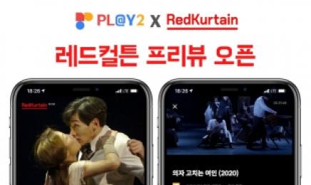 연극·뮤지컬 공연 실황 OTT '레드컬튼' 오픈