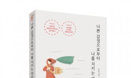 최경선 작가, '나쁜 감정으로부터 나를 지키는 연습' 책 출간해