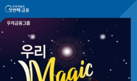 우리은행, 최고 연 7.0% '우리 Magic 적금 by 롯데카드' 출시