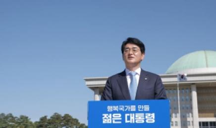 """박용진, 첫 대선 공식 출마선언 """"불공정·불평등 맞서는 대통령 되겠다"""""""