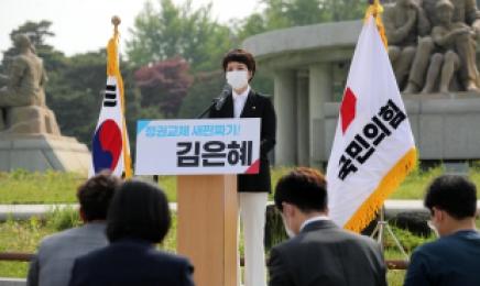 [헤럴드pic] 당대표 출마선언하는 김은혜 국민의힘 의원