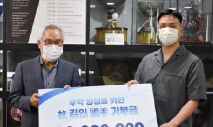 고 김인 국수 유족, 후학양성 위한 기부금 1억 원 한국기원 전달