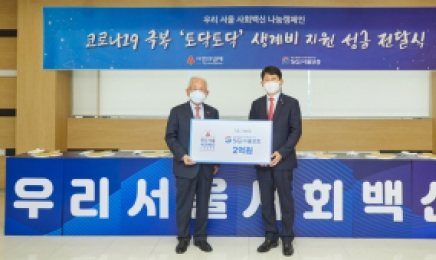 서울보증보험, 사회백신 나눔 캠페인 서울'1호' 참여