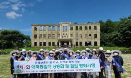 한통여협, 애국시낭송회 및 평화기행 개최