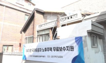 주건협·HUG, 28일 '국가유공자 노후주택보수' 기념식 개최