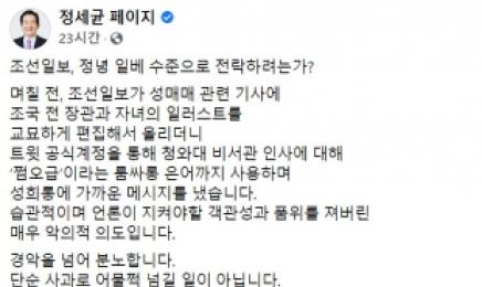 """정세균, 조선일보 '쩜오급' 표현에 """"일베수준으로 전락하려는가"""""""