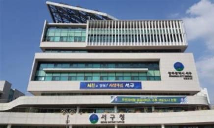 '주정차 과태료 무마 청탁' 광주 서구청 압수 수색