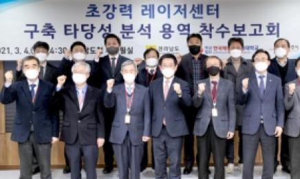 나주시,초강력레이저센타 구축 '청신호'