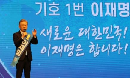 '본선 경쟁력' 이재명 손 들어줬다…충청권서 이틀간 54.72%