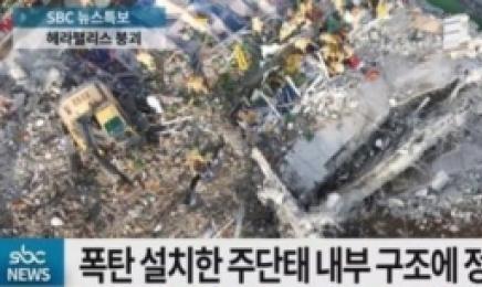 """광주시 """"'펜트하우스' 학동 참사 장면, 실수 보기 어렵다"""""""