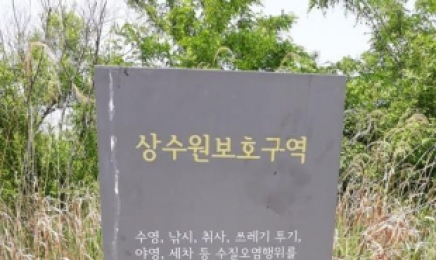 무등산 4수원지 상수원 보호구역 40년 만에 해제 추진